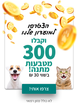 מטבעות כלבו לכלב ולחתול